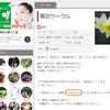 ブログサークルの「園芸サークル」のトップ画像に使っていただきました!
