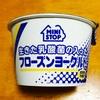 生きた乳酸菌の入ったフローズンヨーグルト 【ミニストップ】