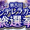 【デレマス】第8回シンデレラガール総選挙結果発表!!~煌めき輝くシンデレラガール~