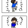 【育児漫画】なんか違うよブンバ・ボーン!