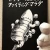 『漫画Q』の「セクシー怪獣シリーズ」( 後篇 )