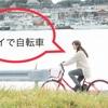タイの自転車事情