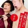 関西の人気番組を配信する「大阪チャンネル」、本日スタート