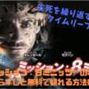 【映画】『ミッション:8ミニッツ』のネタバレなしのあらすじと無料で観れる方法!