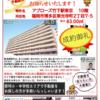 アプローズ竹下駅東Ⅲ|博多区 マンション 売却