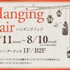 《アーティス1階・B2階》ハンギングフェア 人気商品情報【水曜恒例】