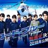 ドラマ「コード・ブルー3rd season」の名言①〜ドラマ名言シリーズ〜