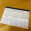 カレンダーを利用して習慣を見える化