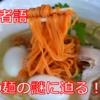 【赤い麺】大使がたどり着いた鬼ヶ島で出会った謎の赤鬼麺。鬼の作るお上品なラーメンに仰天!【鬼者語】