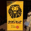 劇団四季のライオンキングを観てきました!!