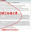 www.aguse.jp のクリック回数を劇的に減らすスクリプト(最新版はクリック不要)