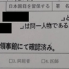 結局子供の姓は中国側と日本側で別にしました。