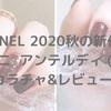 2020新作秋コスメ!CHANEL (シャネル)ヴェルニの新色!アンテルディ (765)をご紹介