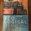 エコロジカル・デモクラシーとそれ以前のまちづくり、環境問題への取り組みの違いとは?