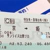 寝台列車『サンライズ出雲』に決めた!