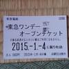1月4日撮影 私鉄シリーズ 東急東横線 目黒線 白楽駅 武蔵小杉駅①