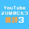 YouTube見るなら読んだ方がいいかもしれない書評11〜15 (池上彰講義 他)