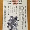大阪天満宮の登龍門の通り抜けに行ってきました