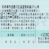 秋の乗り放題パス北海道新幹線オプション券
