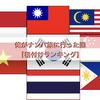 【保存版】海外在住ナンパ師が選ぶ!俺がナンパ旅に行った国「格付けランキング」 in アジア2018年ver