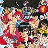 『激マン! 1』 永井豪&ダイナミックプロ NICHIBUN COMICS 日本文芸社