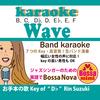 ジャズシンガーのための英語でボサノバ第3弾!8月下旬リリース(Itunes music store)亀吉レコード