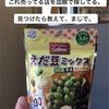 カンザキは枝豆を常備することに成功しました!