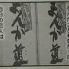【ネタバレ注意】今週の漫画ゴラク『マトリズム』感想。漫画家アシスタント小村と堀町ホリオ、何が違っていたのか