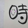 今日の漢字378