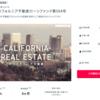 クラウドバンク/米ドル建カリフォルニア不動産ローンファンド第504号に新規投資申し込み(2021年4月)