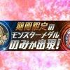 【パズドラレーダー】ヒロインシリーズメダル詳細(☆6以上)
