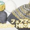 編み込み初挑戦でも編める!フェアアイル風ニット帽の編み方