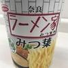 エースコック 奈良ラーメン家 みつ葉 豚CHIKIしょうゆラーメン 食べてみました