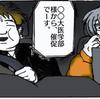 『ある山下テツローの場合』→第2.5話