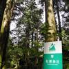 横倉山の安徳天皇陵その3