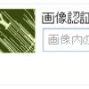 スパムコメント、スパムブログ対策を強化しました