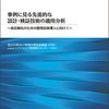 ソフトウェア開発における先進的な技術を導入するための手引 「事例に見る先進的な設計・検証技術の適用分析」を発行