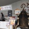 いい道の駅のと千里浜(前編)