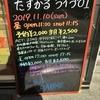 たすかるライブ01@秋葉原 TwinBox GARAGE レポート