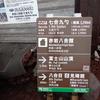 2019 7/30 富士山7合9勺(3290m)赤岩八号館前