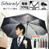 【グッとラック!】2/6  グッと急上昇 ①軸をずらした傘 ②水平開きノート