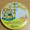 【久しぶりの食べ物投稿】Q・B・B チーズデザート瀬戸内レモン を食べてみたよ ♪