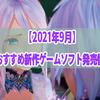 【2021年9月】おすすめ新作ゲームソフト発売スケジュール(Switch/PS4/PS5など)