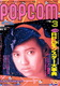 【1986年】【3月号】月刊ポプコム 1986.03