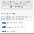 ソーシャルパーツ「Google +1ボタン」の終了について