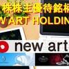 【1株株主優待銘柄】NEW ART HOLDINGSの株価推移と見通しについて