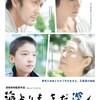 映画『海よりもまだ深く』評価&レビュー【Review No.073】