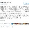 """""""真実の日(2018.04.02.)"""""""