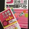 【小学生の英検5級】はじめてでも一発合格した勉強法