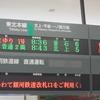 旅の記録 2017/1/3 その①盛岡〜北上〜平泉